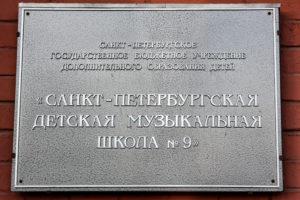 Санкт-Петербургская детская музыкальная школа №9